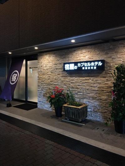 宿屋のカプセルホテル(2017年6月OPEN)