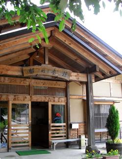 馬曲温泉 梨の木荘