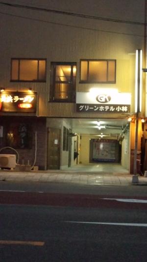 グリーンホテル小林