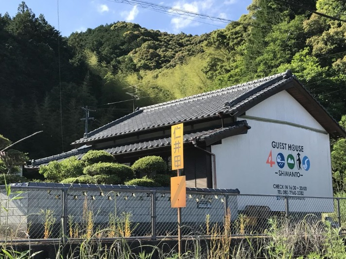 GUEST HOUSE 40010(しまんと)