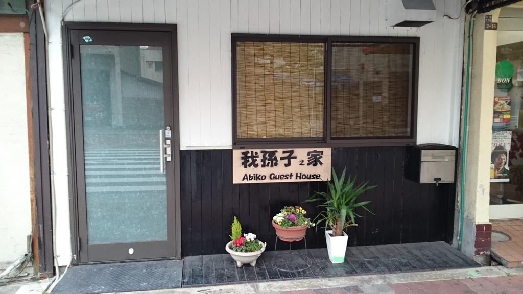 我孫子之家(Abiko Guest House)
