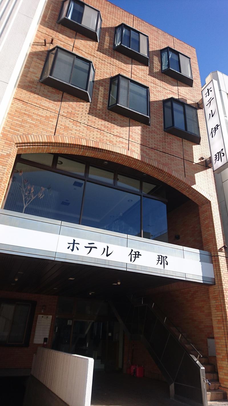 ホテル伊那