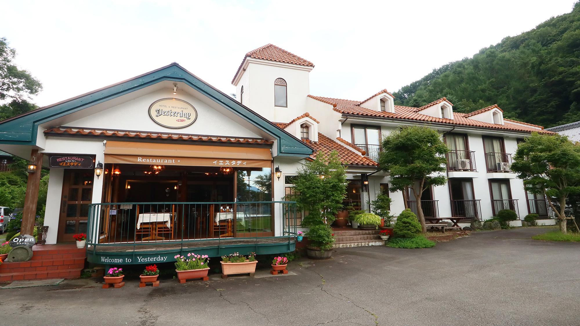 ホテル&レストラン イエスタディ
