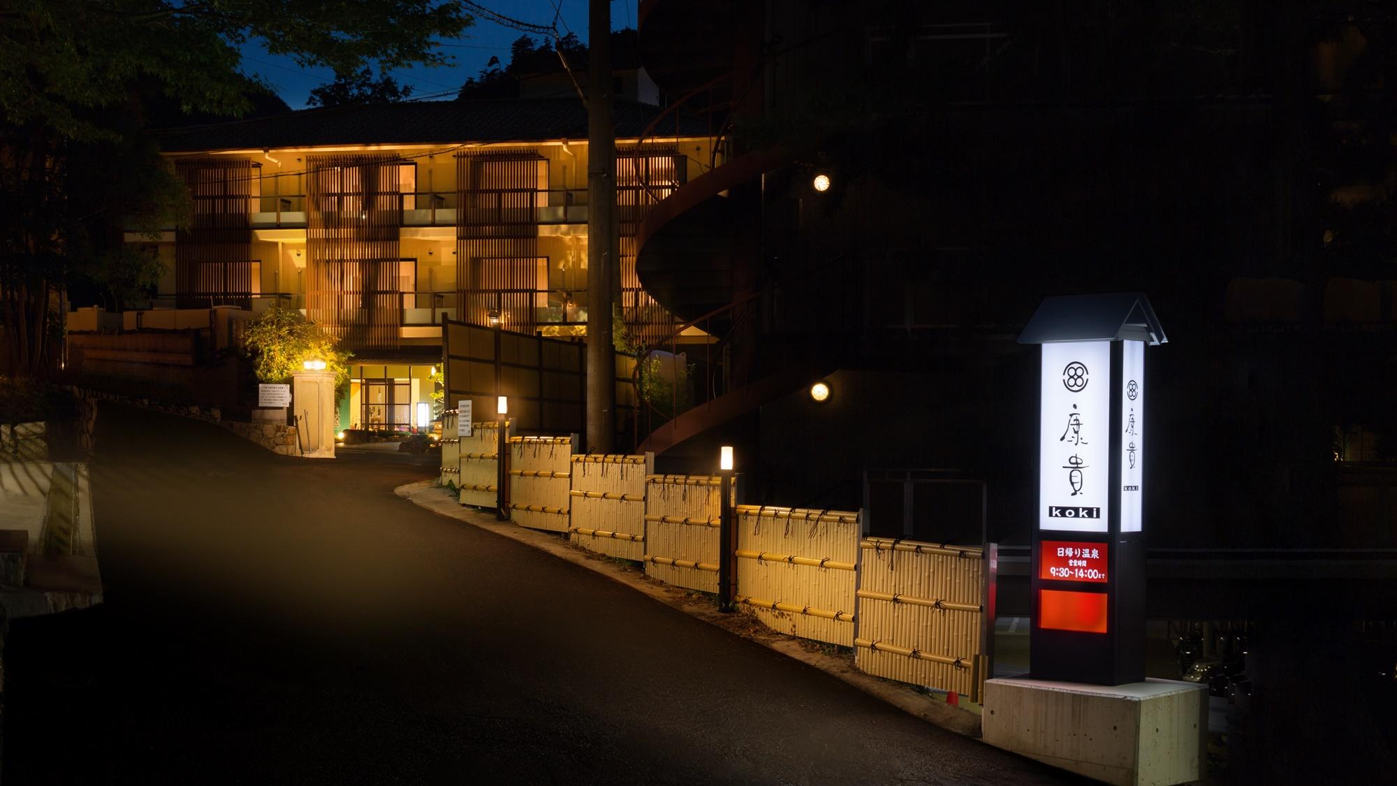 有馬温泉〜金泉・銀泉と4つの貸切風呂〜湯屋の宿 康貴