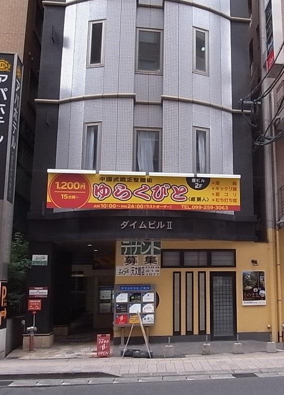 ネム〜ル 鹿児島中央駅