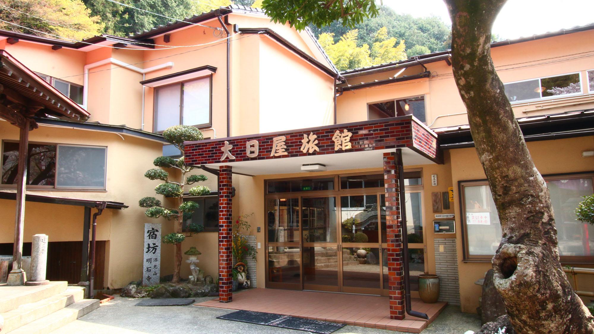 明石寺 大日屋旅館