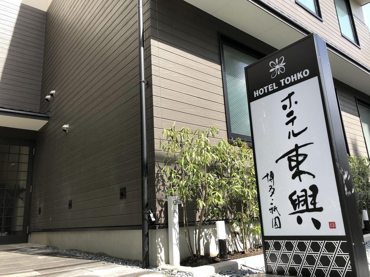 ホテル 東興 博多・祇園 (2019年4月27日 グランドオープン)