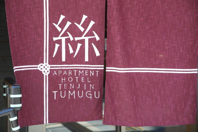 Apartment Hotel Tenjin TUMUGU