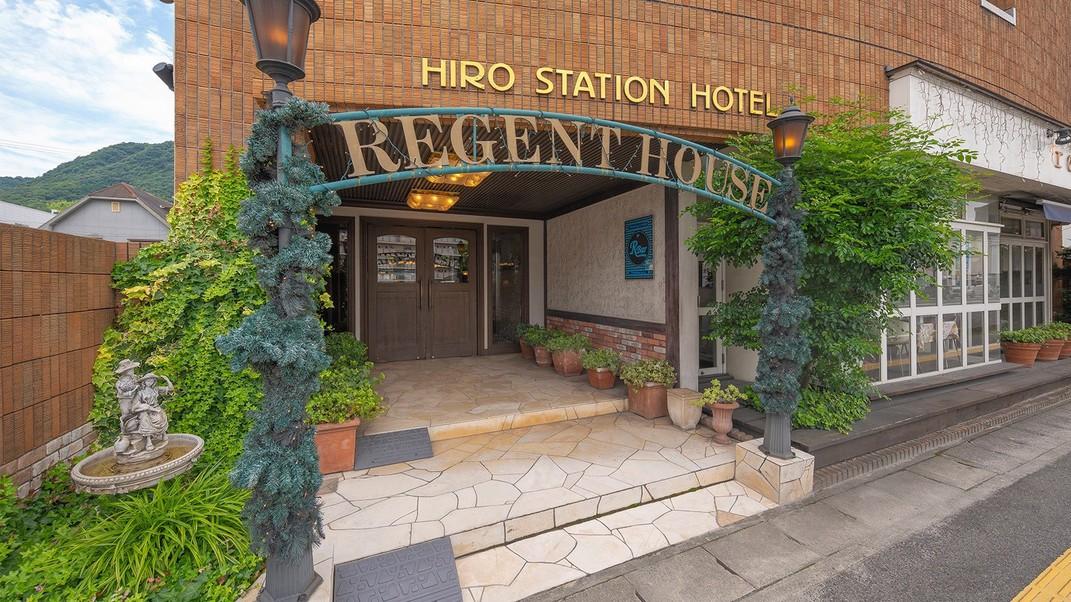 広ステーションホテル リージェントハウス