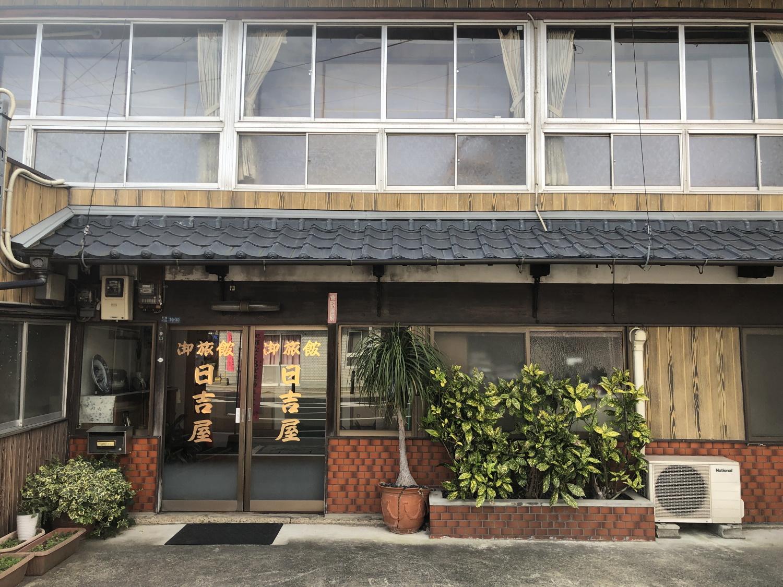 日吉屋旅館