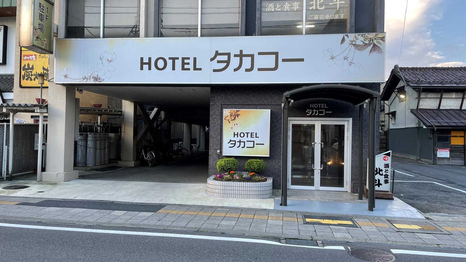 ホテル タカコー