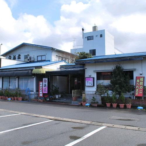 白浜荘<福井県>