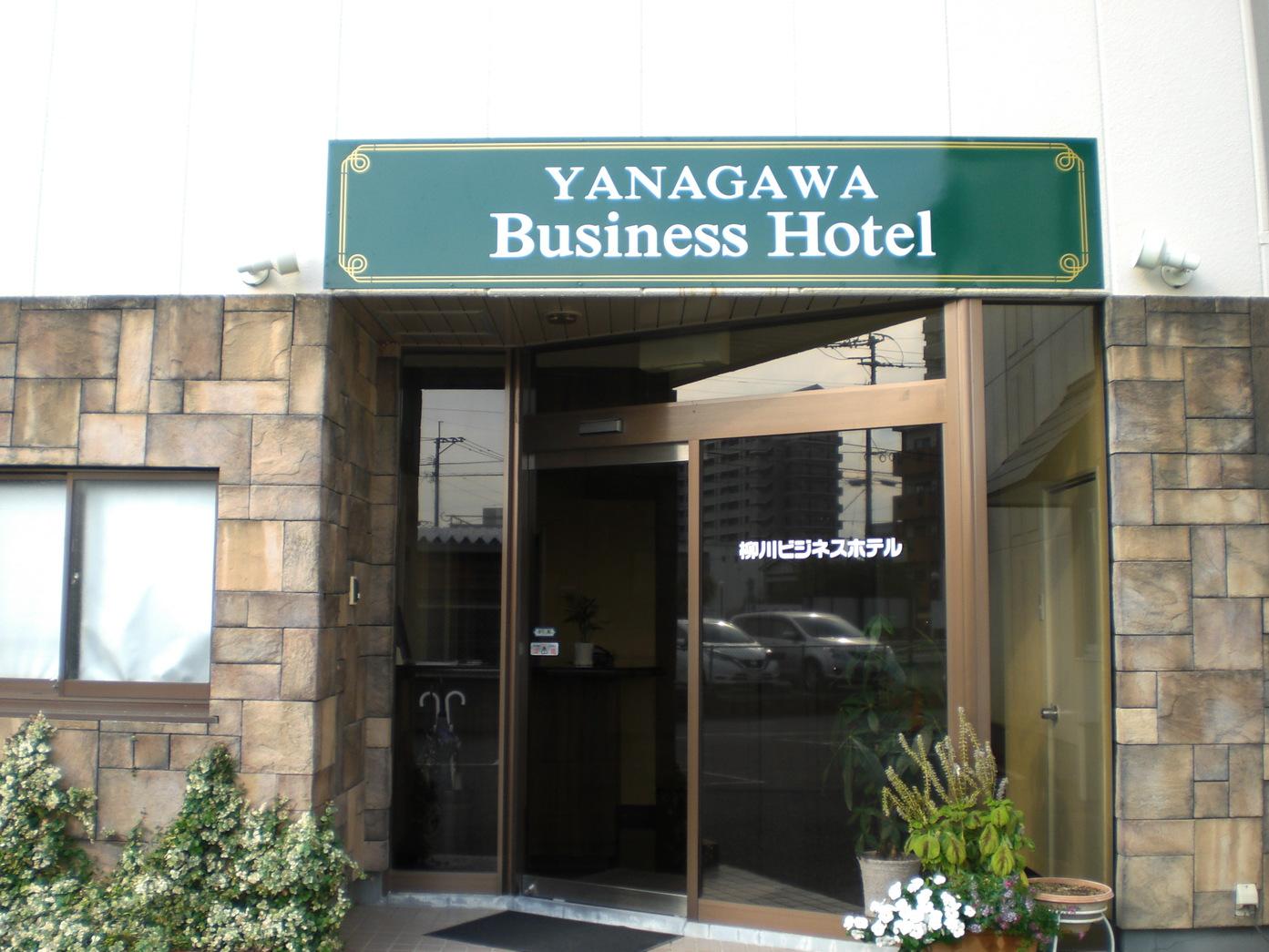 柳川ビジネスホテル