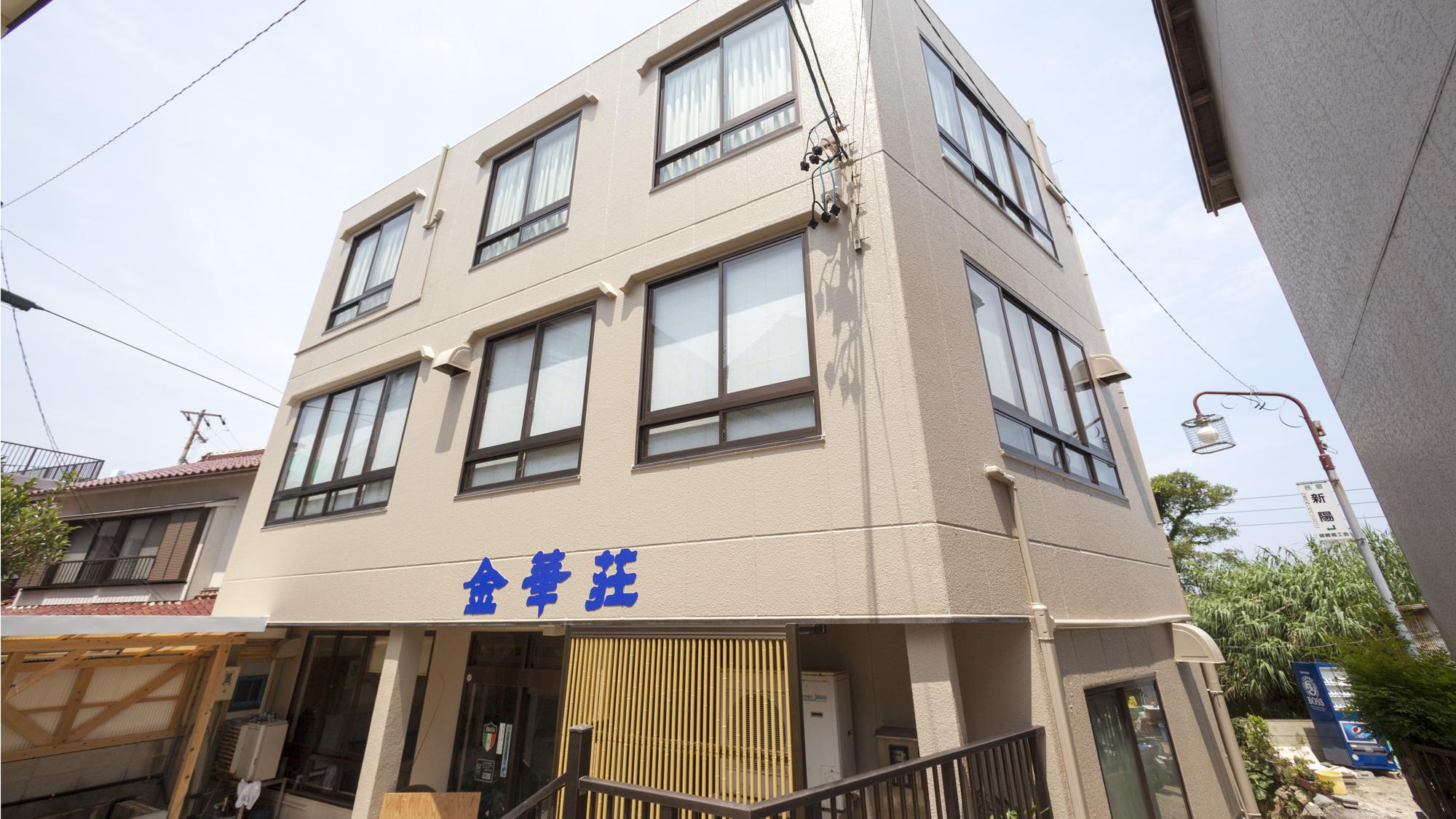 日間賀島 民宿 金華荘
