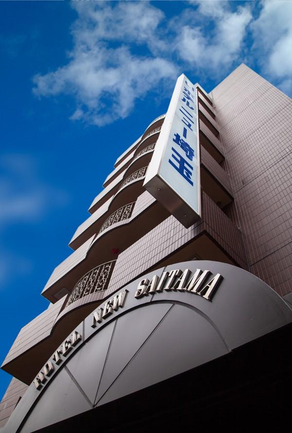 ホテルニュー埼玉