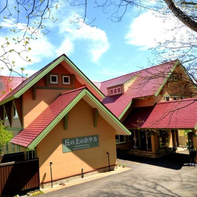 草津温泉 丘の上のホテル