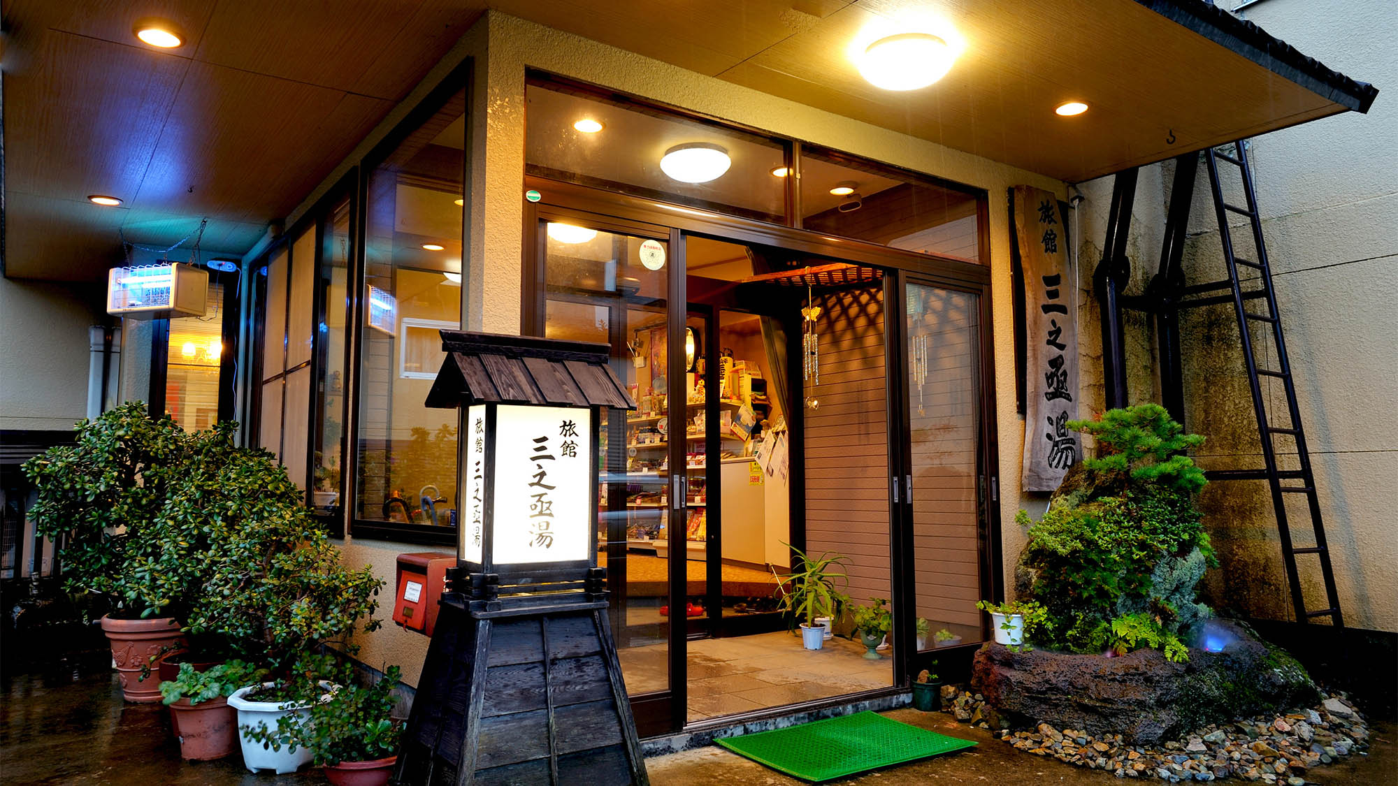 鳴子・中山平温泉 旅館 三之亟湯(さんのじょうゆ)
