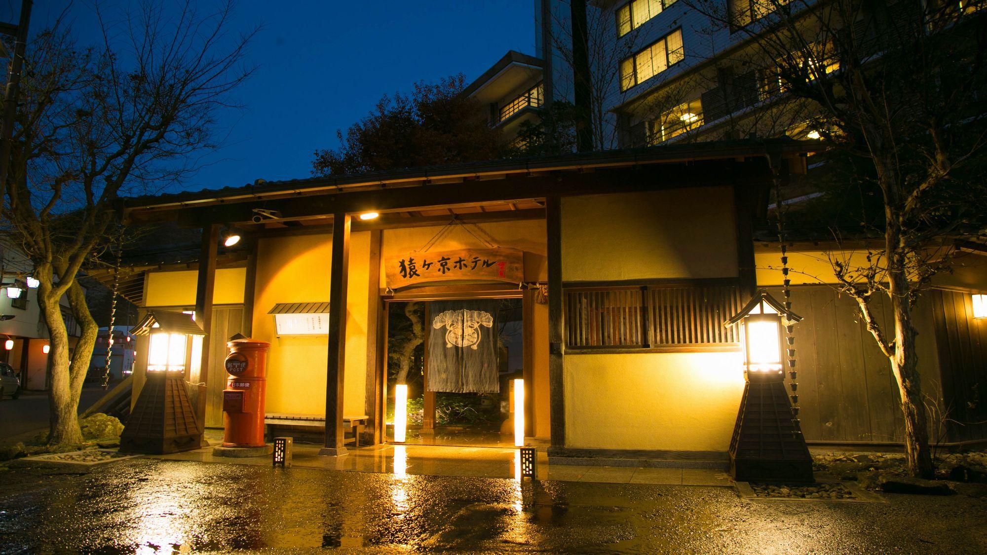美味しい宿 豆腐懐石 猿ヶ京ホテル