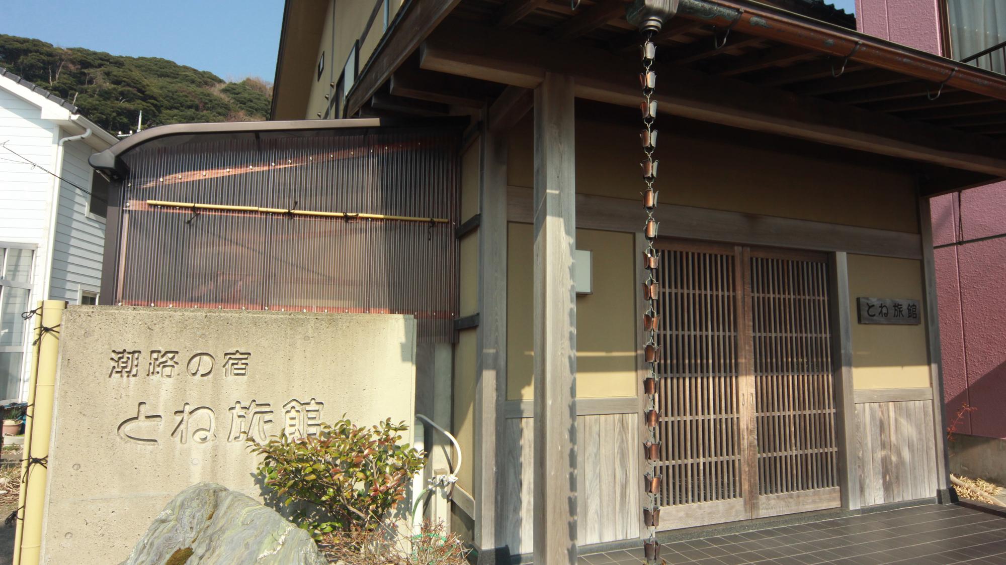 若狭小川 潮路の宿 とね旅館