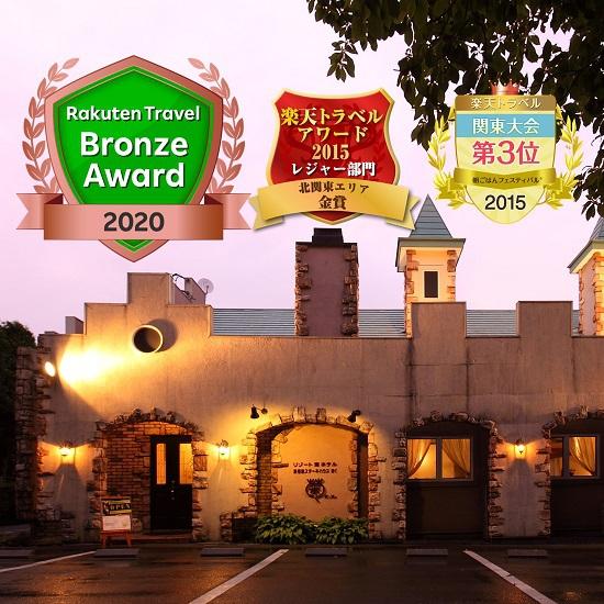 那須高原 鉄板焼の宿 菊(旧リゾート菊ホテル)