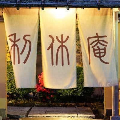 箱根仙石原温泉 おくど茶寮 利休庵(りきゅうあん)