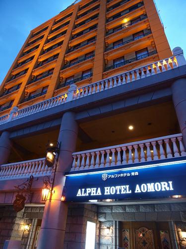 アルファホテル青森