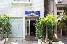ビジネスホテル三和莊