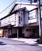 田政水産 福寿亭