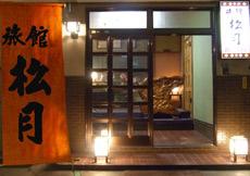 松月旅館<長崎県>