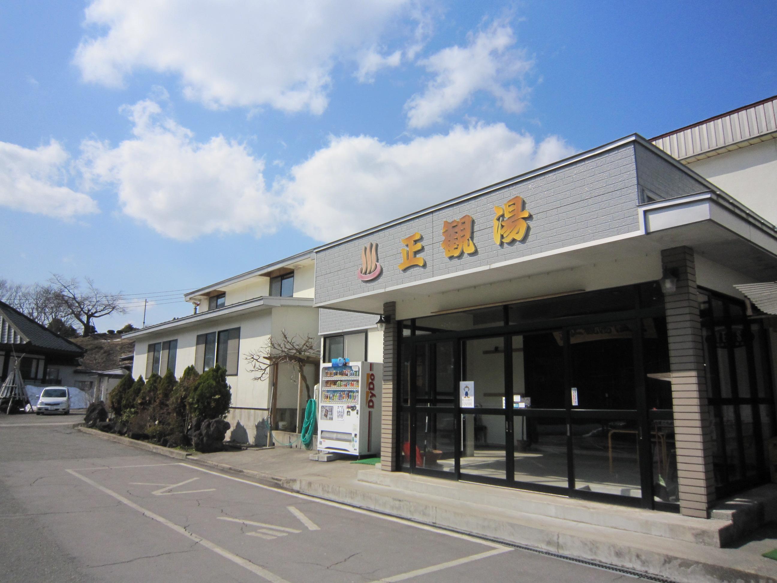正観湯温泉旅館(しょうかんとう)