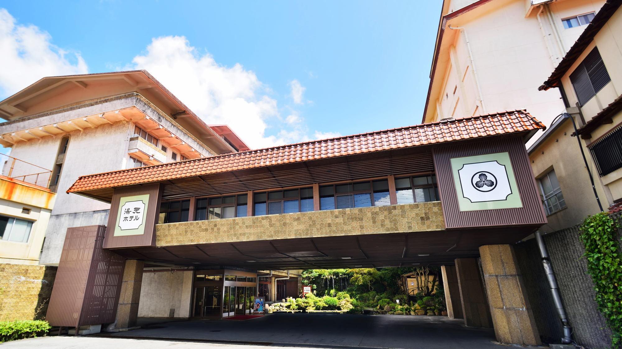 雲仙温泉 創業元禄八年 雲仙湯守の宿 湯元ホテル