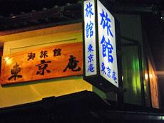 旅館 東京庵