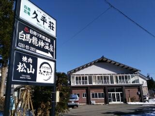 民宿 久平荘
