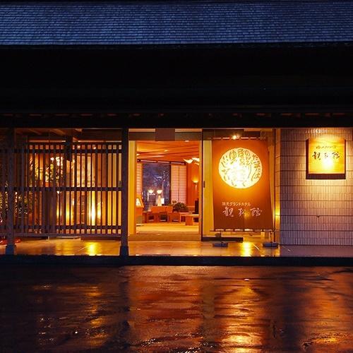 瀬見温泉 ゆめみの宿 観松館