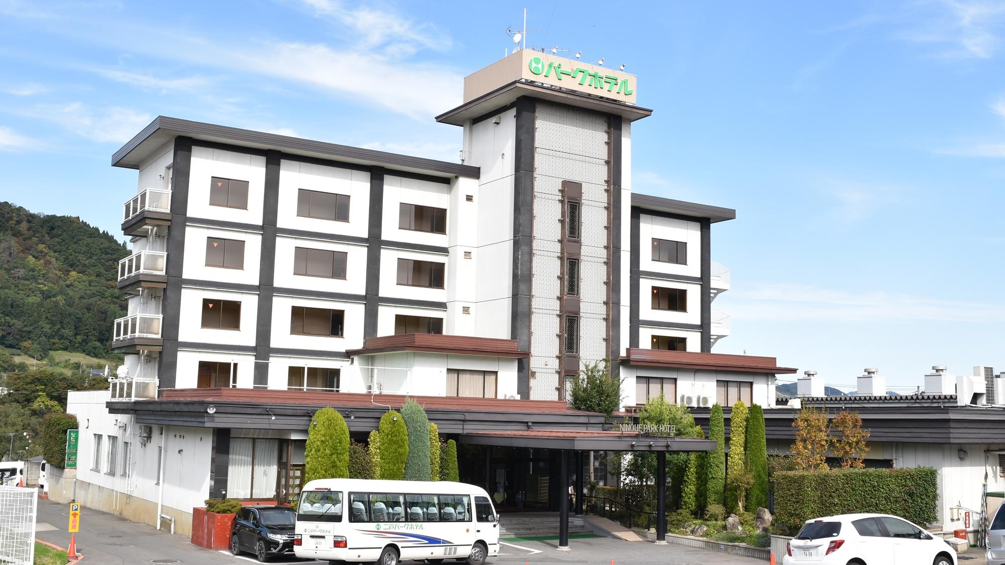 二戸パークホテル