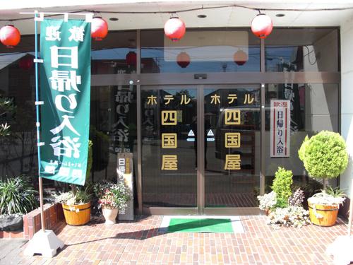 おしゃまんべ温泉 ホテル 四国屋