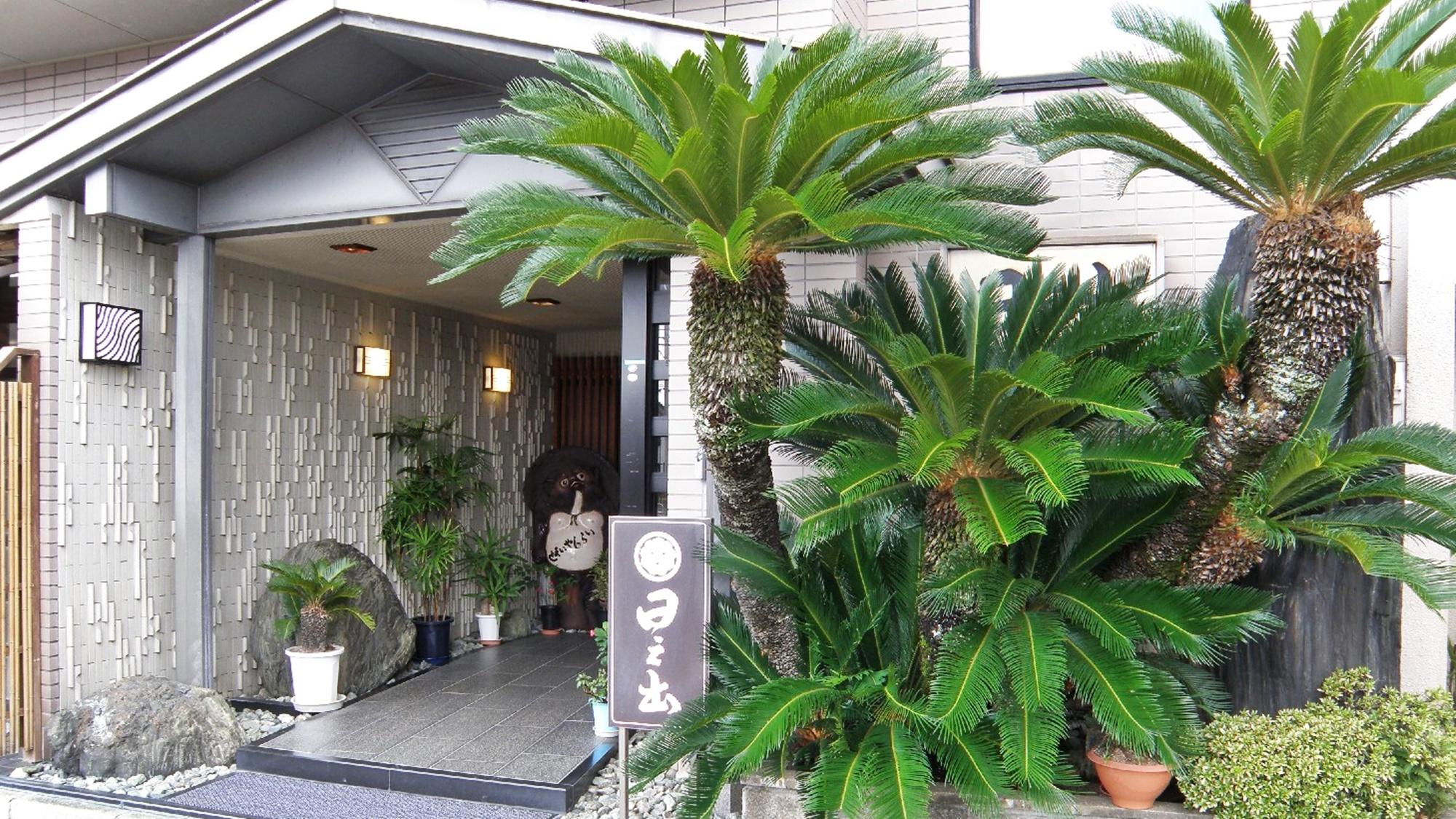 日之出旅館