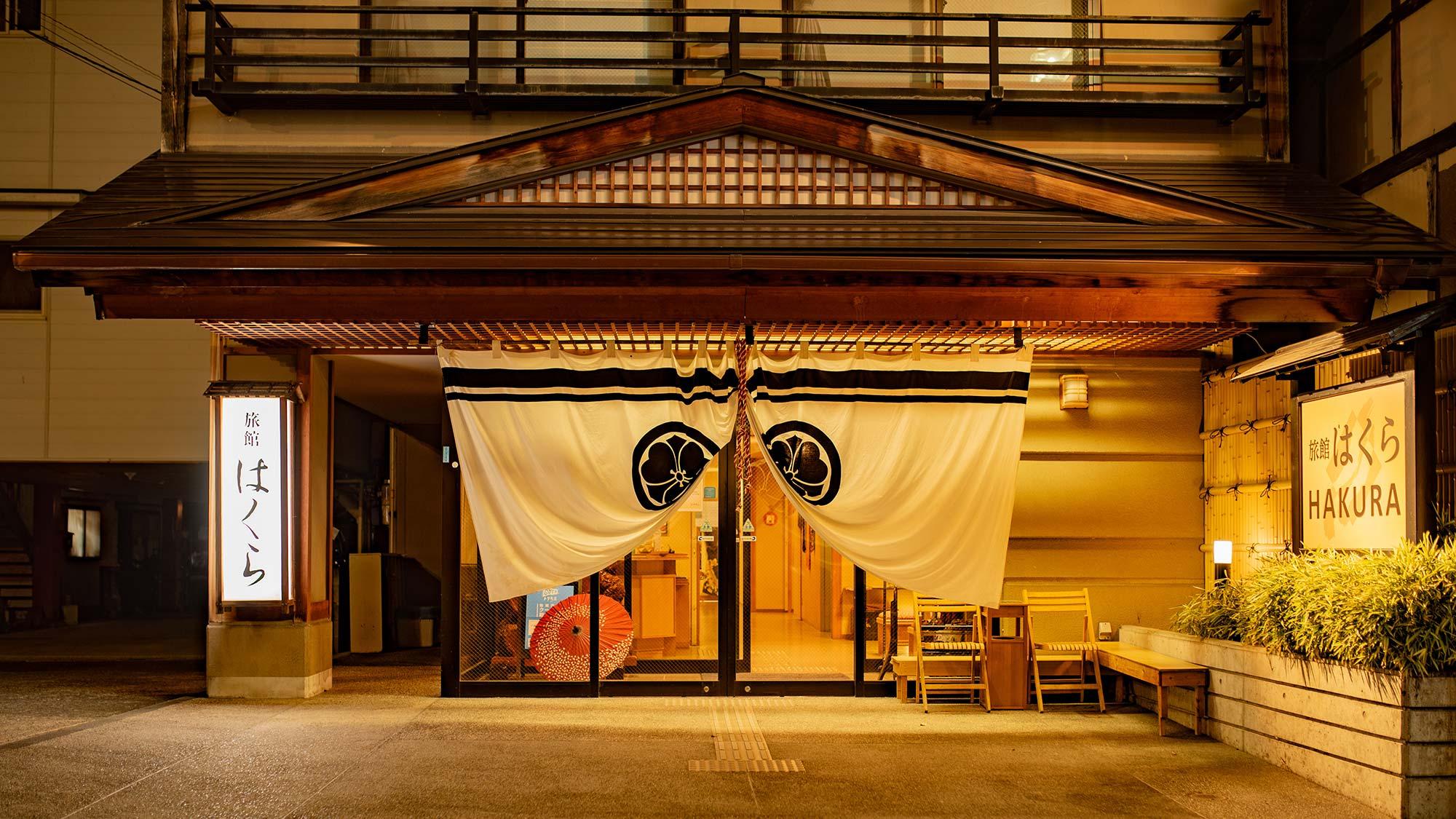 湯田中温泉 旅館 はくら