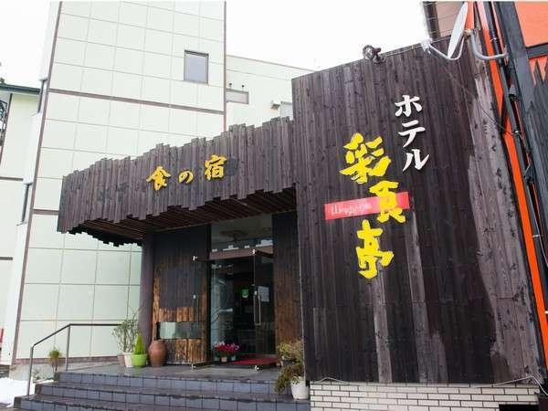 弥彦温泉 食の宿 ホテル彩食亭