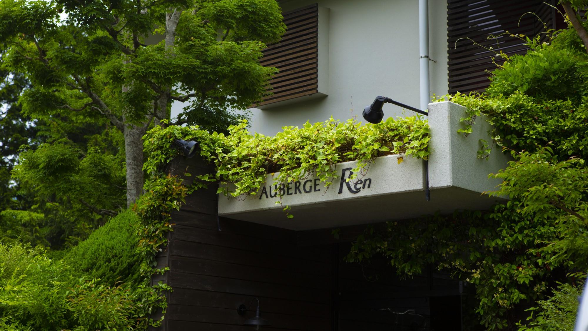 箱根仙石原温泉 オーベルジュ漣−Ren−