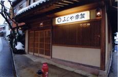 味乃宿 ふじや旅館