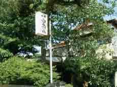旅館 白鳥荘