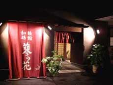 和膳 蓼の花(たでのはな)