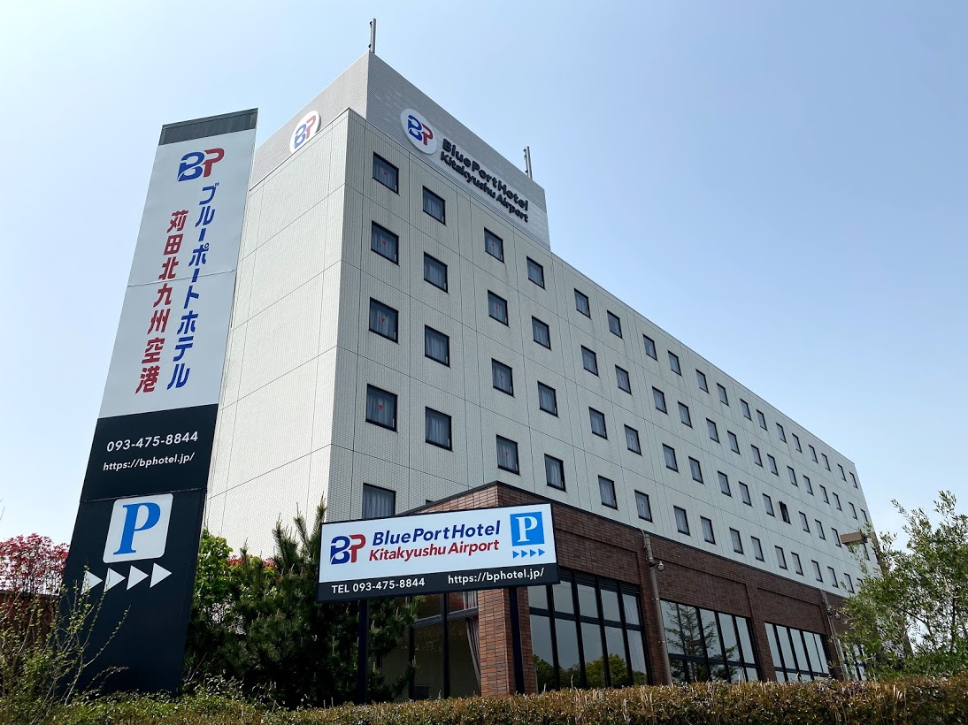 Rホテルイン北九州エアポート(旧スカイホテル 苅田)