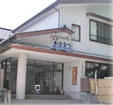 民宿 わたなべ<富山県>