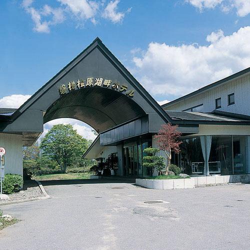 磐梯桧原湖畔ホテル