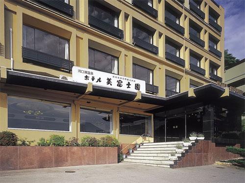 河口湖温泉 ホテル 美富士園