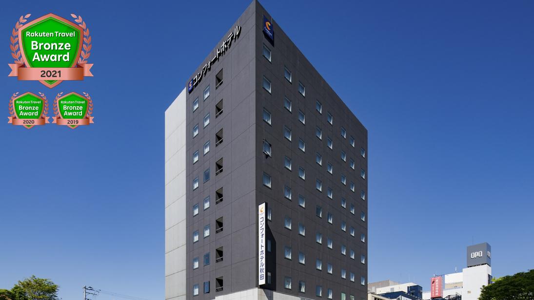 コンフォートホテル秋田