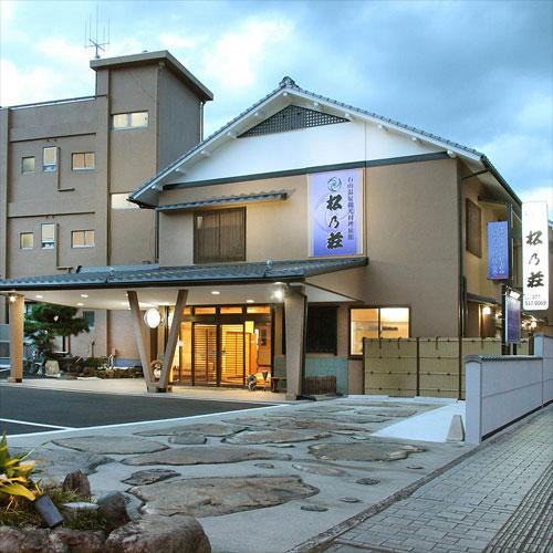 石山温泉 松乃荘