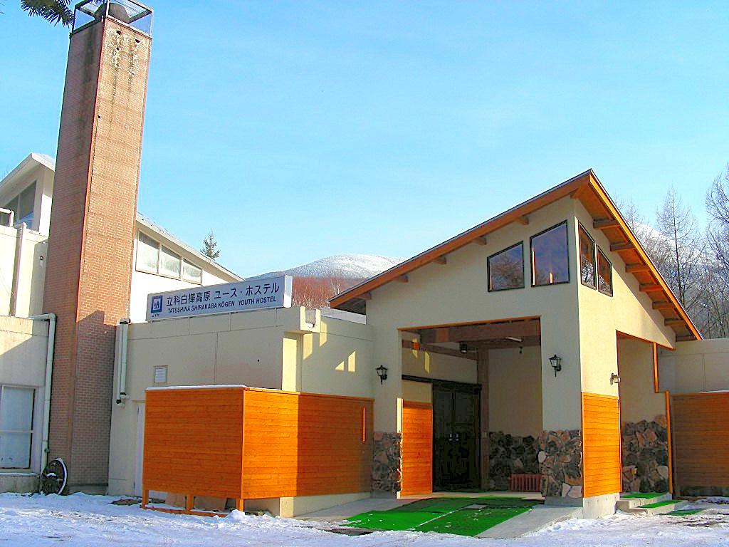 立科白樺高原ユースホステル